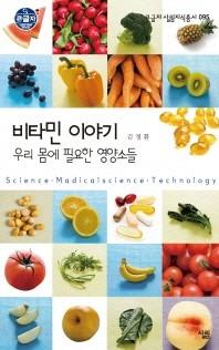 비타민 이야기