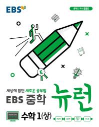 EBS 뉴런 중학 수학1(상)(2021)