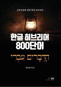 한글 히브리어 800단어