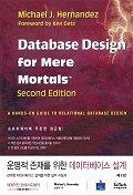 운명적 존재를 위한 데이터베이스 설계 (DATABASE DESIGN FOR MEREMORTALS)