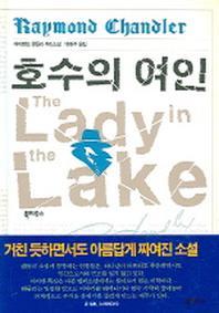호수의 여인