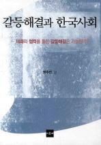 갈등해결과 한국사회