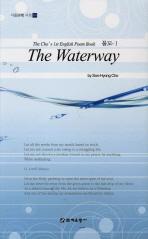 THE WATERWAY(물꼬)
