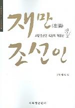 재만 조선인 시문학 작품선(1930년~1940년대)
