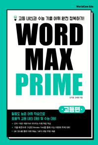 45일 완성 고등 Word Max Prime(워드 맥스 프라임)