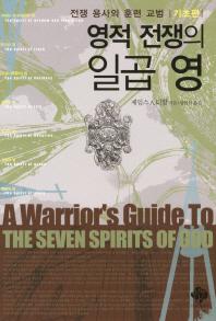영적 전쟁의 일곱 영