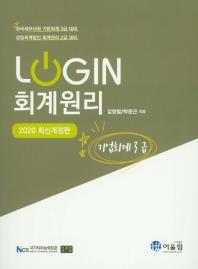 Login 회계원리(기업회계 3급)(2020)