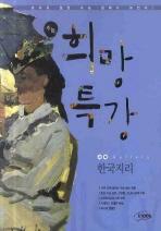 수능 희망특강 한국지리 (2009)
