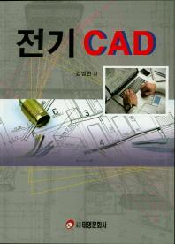 전기 CAD