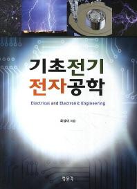 기초 전기 전자공학