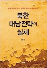 북한 대남전략의 실체