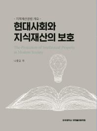 현대사회와 지식재산의 보호