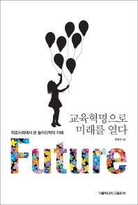 교육혁명으로 미래를 열다