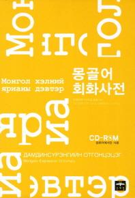 몽골어 회화사전