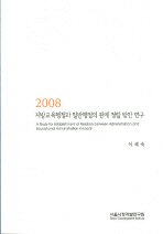 지방교육행정과 일반행정의 관계 정립 방안 연구 2008