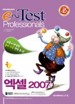 엑셀 2007(종합정보활용능력평가)(국가공인)