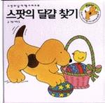 스팟의 달걀 찾기(스팟의 날개책 시리즈 4)