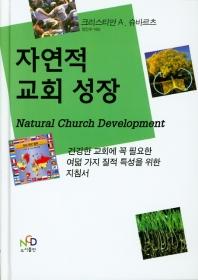 자연적 교회 성장