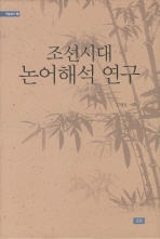조선시대 논어해석 연구