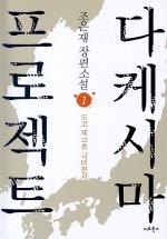 다케시마 프로젝트 1:도고 제22호 극비문서