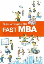 하버드 MIT도 부럽지 않은 FAST MBA