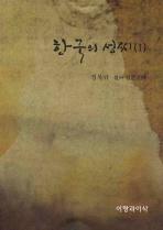 한국의 성씨. 1