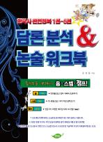 담론분석과 논술워크북
