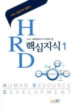 인사 교육담당자가 꼭 알아야 할 HRD 핵심지식. 1
