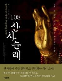 108 산사순례