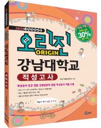 오리진 강남대학교 적성고사(2013)