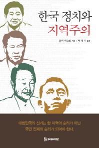 한국 정치와 지역주의