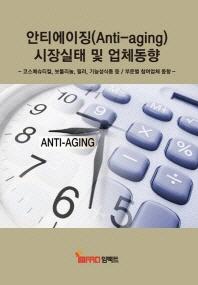 안티에이징(Anti-aging) 시장실태 및 업체동향