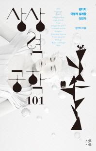 상상력공학 101