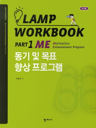 Lamp Workbook Part 1 ME: 동기 및 목표 향상 프로그램(교사용)