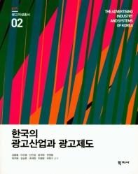 한국의 광고산업과 광고제도