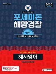 포세이돈 해양경찰 해사영어(2020)