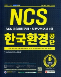 All-New 한국환경공단 NCS 기출예상문제+실전모의고사 4회(2021)