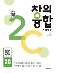 창의융합 빅터연산 2C(초 ~초2 수준)(2021)