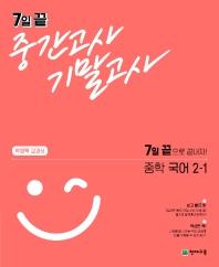 7일 끝 중간고사 기말고사 중학 국어 2-1(박영목 교과서)(2021)