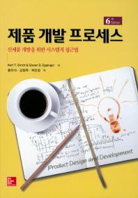 제품 개발 프로세스