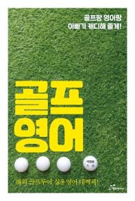 골프 영어