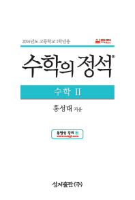 수학의 정석 수학2: 실력편(고1)(2017)