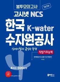 고시넷 NCS 한국수자원공사 K-water 봉투모의고사 4회분/320문항(2020)