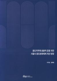 용도지역제 효율적 운용 위한 서울시 용도분류체계 개선 방향