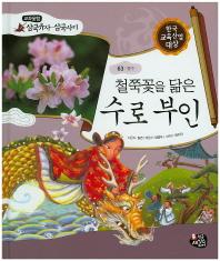 철쭉꽃을 닮은 수로 부인