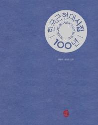 한국 근현대 시집 100년