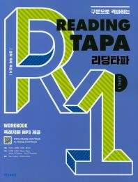 구문으로 격파하는 Reading TAPA(리딩타파) Level. 1