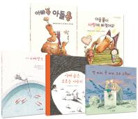 자상한 아빠와 함께 읽는 알콩달콩한 그림책 시리즈 세트