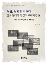 영상, 역사를 비추다: 기타 해외수집영상 해제집