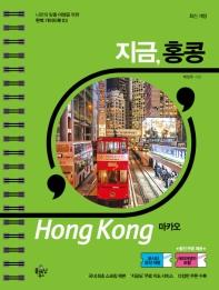 지금, 홍콩